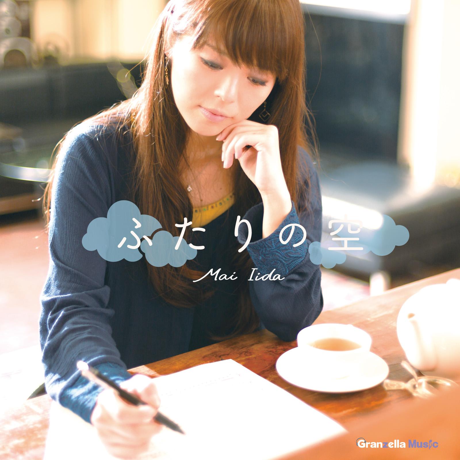 【音楽CD】ふたりの空