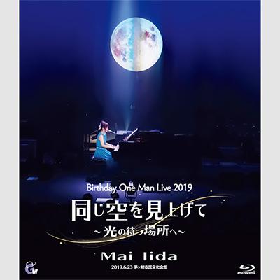 【LIVE Blu-ray】Birthday One Man Live 2019 同じ空を見上げて~光の待つ場所へ~