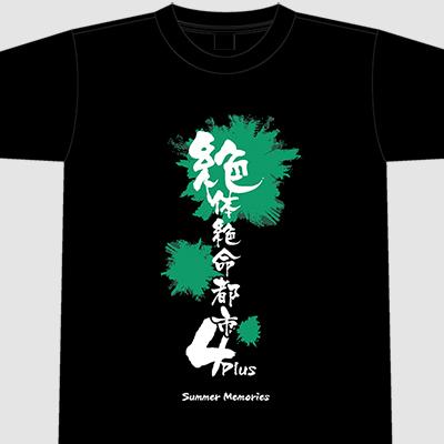 【アパレル】絶体絶命都市4PlusTシャツⅡ ブラック