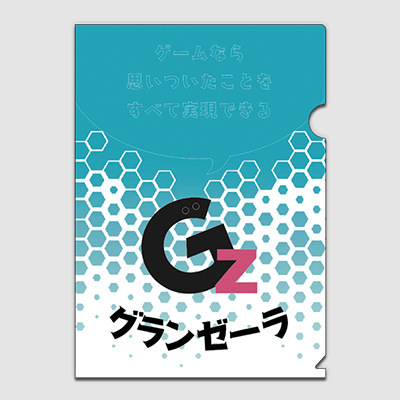 【ステーショナリー】Gzクリアファイル