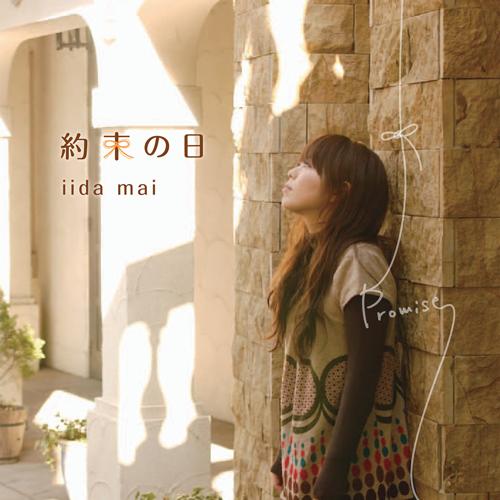 【音楽CD】約束の日