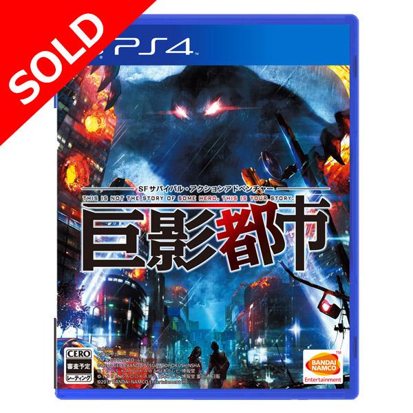 【ゲームソフト】巨影都市